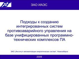 ЗАО ИАЭС