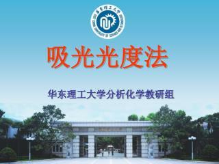 华东理工大学分析化学教研组