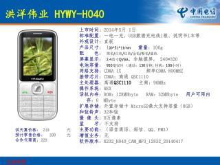 上市时间 : 2014 年 5 月  1 日 标准配置 :一电 一充, USB 数据充电线 1 根、说明书 1 本等 外观设计 :直板