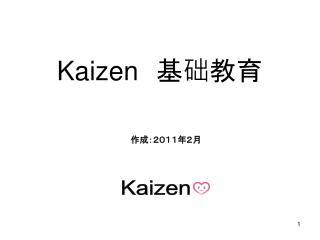 Kaizen 基础 教育