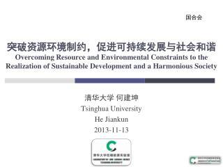 清华大学  何建 坤 Tsinghua University He  Jiankun 2013-11-13
