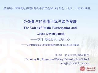 汪 劲  北京大学法学院教授 Dr. Wang Jin, Professor of Peking University Law School wangjin_law@pku