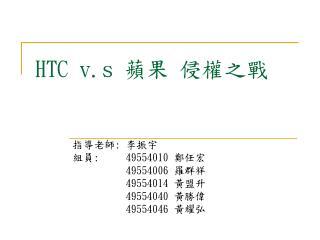 HTC v.s  蘋果 侵權之戰
