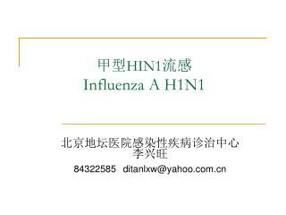 甲型 HIN1 流感 Influenza A H1N1