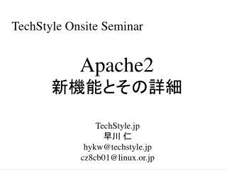 TechStyle Onsite Seminar