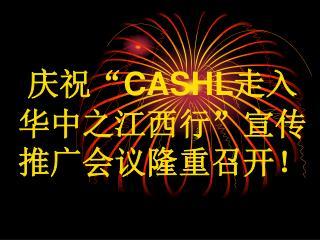 """庆祝 """" CASHL 走入 华中之江西行 """" 宣传推广会议隆重召开!"""