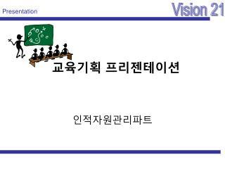 교육기획 프리젠테이션