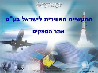 """התעשייה האווירית לישראל בע""""מ אתר הספקים"""