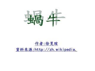 作者 : 徐旻瑄 資料來源 : zh.wikipedia .