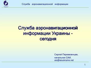 Служба   аэронавигационной   информации