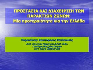 Παρουσίαση: Χριστόφορος Καπόπουλος Διπλ. Πολιτικός Μηχανικός Δ.Π.Θ. , M.Sc.