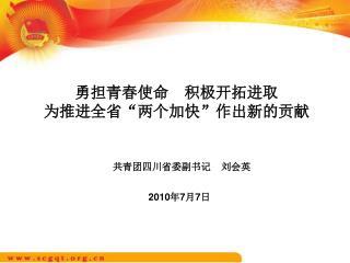"""勇担青春使命 积极开拓进取 为推进全省""""两个加快""""作出新的贡献"""