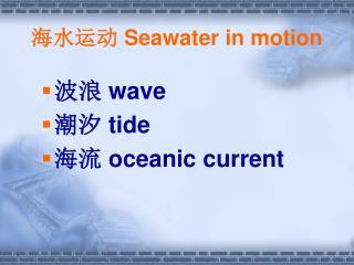 海水运动  Seawater in motion
