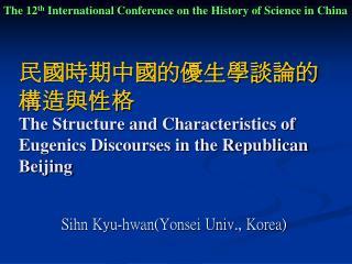 Sihn Kyu-hwan(Yonsei Univ., Korea)