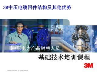3M 中压电缆附件结构及其他优势
