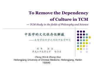 To Remove the Dependency  of Culture in TCM —  TCM Study in the fields of Philosophy and Science