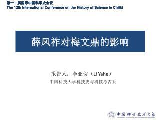 报告人:李亚贺( Li Yahe ) 中国科技大学科技史与科技考古系