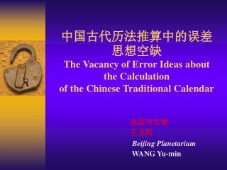 北京天文馆 王玉民 Beijing Planetarium WANG Yu-min