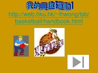 web.hku.hk/~lhwong/tsb/basketball/handbook.html