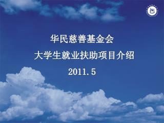 华民慈善基金会                大学生就业扶助项目介绍 2011.5