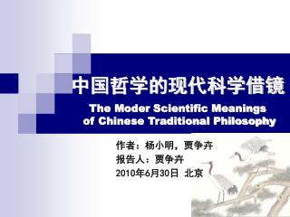 中国哲学的现代科学借镜 The Moder Scientific Meanings  of Chinese Traditional Philosophy