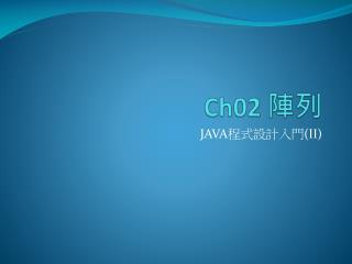 Ch02  陣列