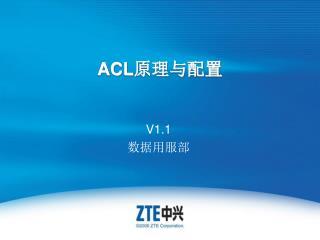 ACL 原理与配置