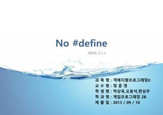 No  #define