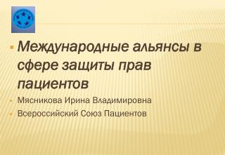 Международные альянсы в сфере защиты прав пациентов Мясникова Ирина Владимировна