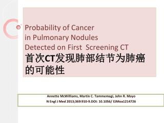 Probability of Cancer in Pulmonary Nodules  Detected on First  Screening CT 首次CT发现肺部结节为肺癌的可能性