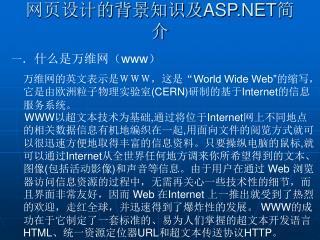 网页设计的背景知识及 ASP.NET 简介