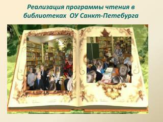 Реализация программы чтения в библиотеках  ОУ  Санкт-Петебурга