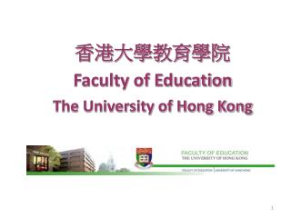 香港大學教育學院 Faculty of Education The University of Hong Kong