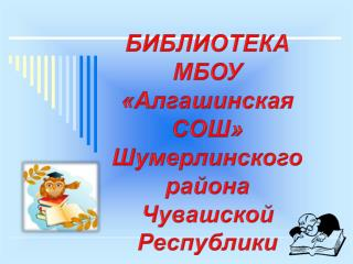 БИБЛИОТЕКА  МБОУ  «Алгашинская СОШ»  Шумерлинского района Чувашской Республики