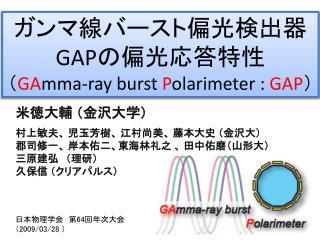 ガンマ線バースト偏光検出器 GAP の偏光応答特性 ( GA mma -ray burst  P olarimeter  :  GAP )