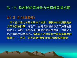 第三章   均相封闭系统热力学原理及其应用