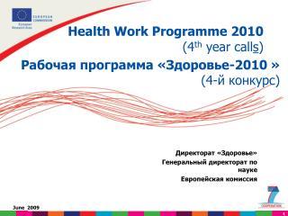 Директорат «Здоровье» Генеральный директорат по науке Европейская комиссия