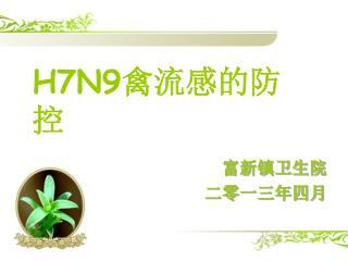H7N9禽流感的防控