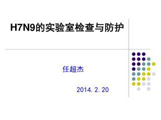H7N9的实验室检查与防护