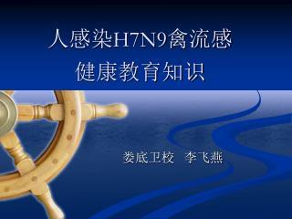 人感染 H7N9 禽流感 健康教育知识