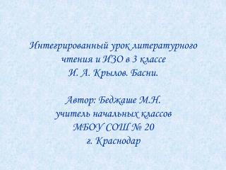 Интегрированный урок литературного  чтения и ИЗО в 3 классе И. А. Крылов. Басни.