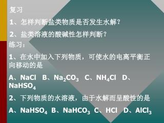 复习 1 、怎样判断盐类物质是否发生水解? 2 、盐类溶液的酸碱性怎样判断?