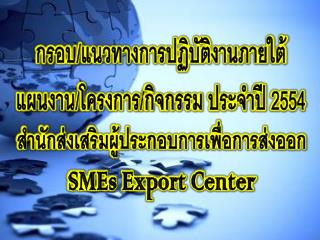 ????? ?????????????????????????????????? SMEs Export Center