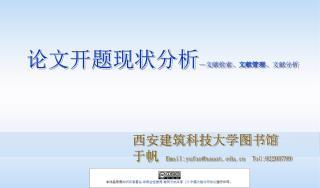 西安建筑科技大学图书馆 于帆  Email:yufan@xauat  Tel:82205789