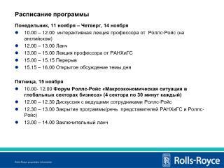 Расписание программы