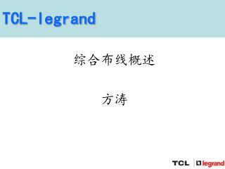 TCL-legrand