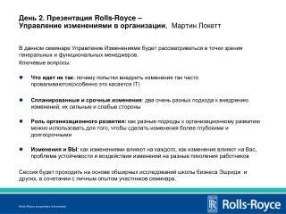 День 2. Презентация  Rolls-Royce –  Управление изменениями в организации ,   Мартин  Локетт