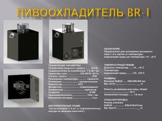Пивоохладитель BR-1
