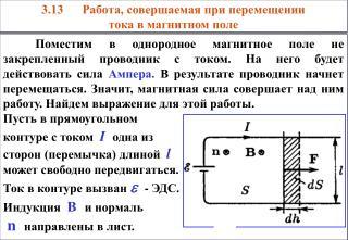 3.13      Работа, совершаемая при перемещении  тока в магнитном поле