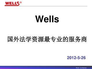 Wells 国外法学资源最专业的服务商